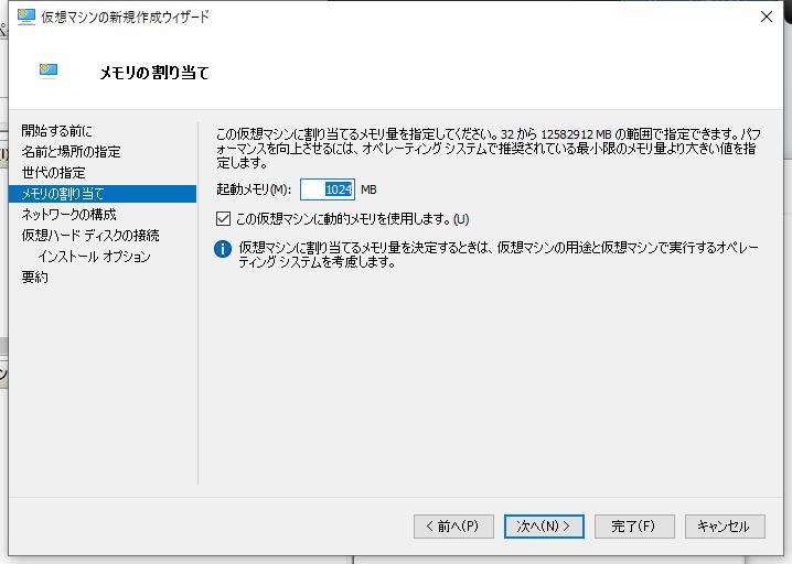 windows10pro_hyperv_016