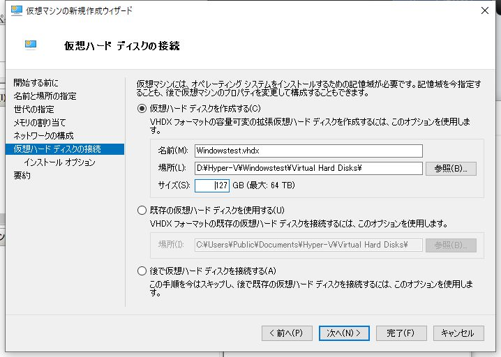 windows10pro_hyperv_020