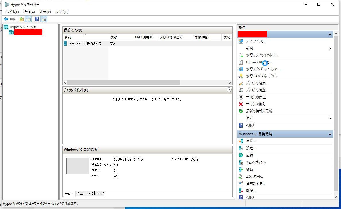 windows10pro_hyperv_025_02