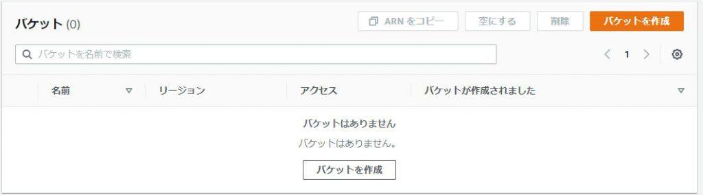 amazons3_bucket_create_02