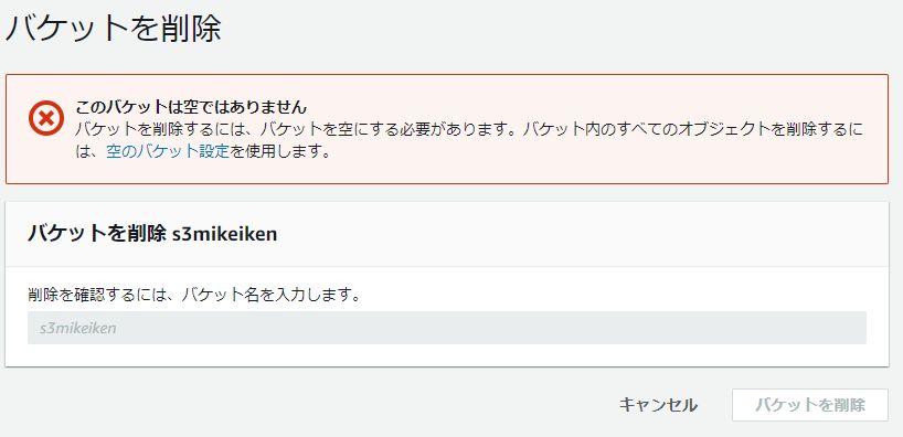 amazons3_bucket_delete_03
