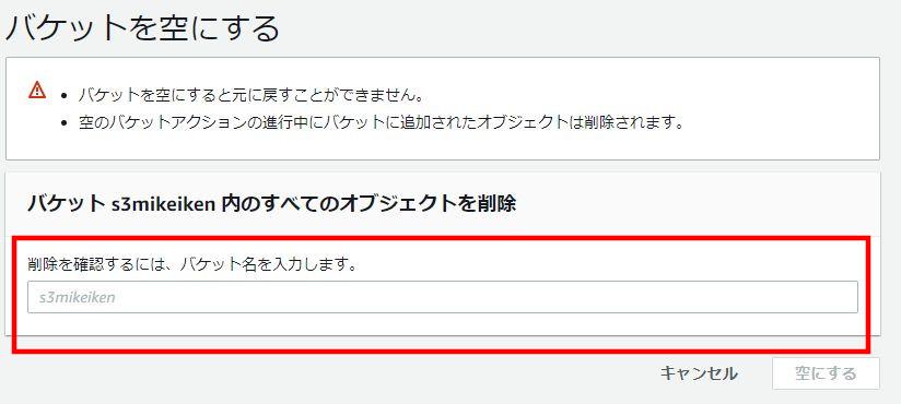amazons3_bucket_delete_04_