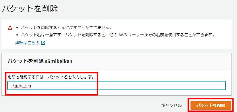 amazons3_bucket_delete_09_