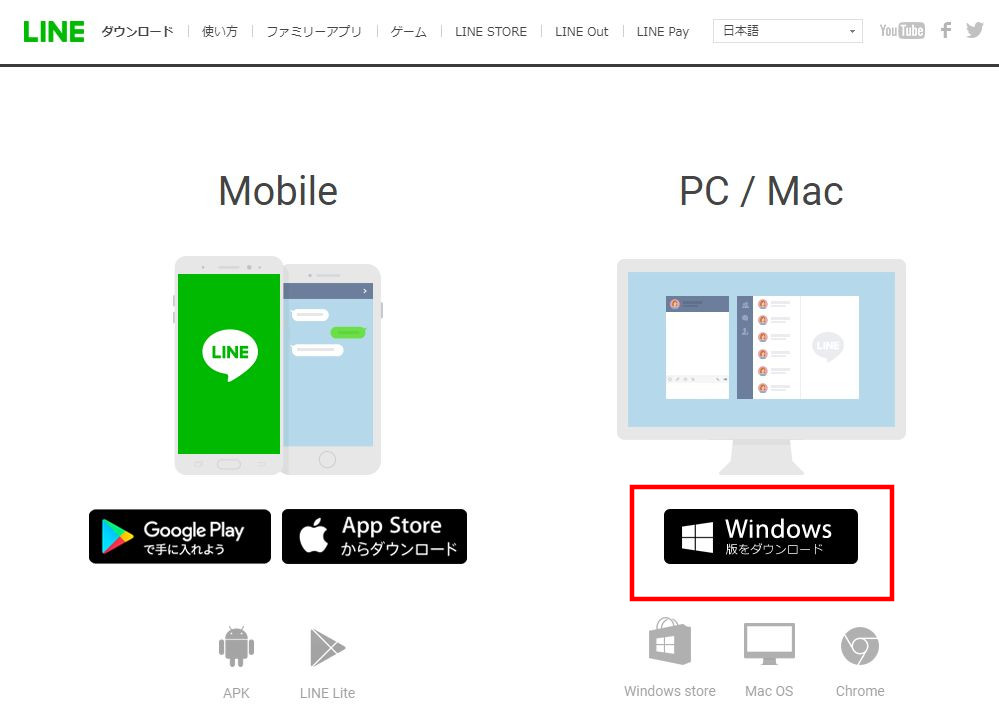 windows10_line_install_02