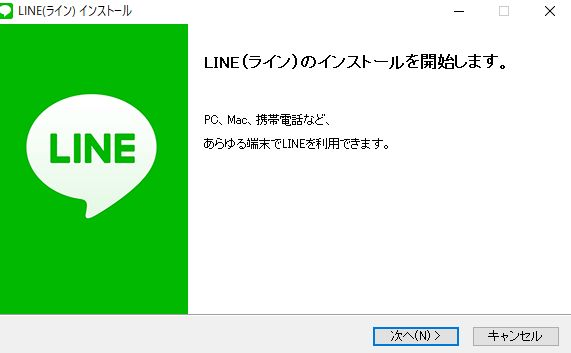 windows10_line_install_05