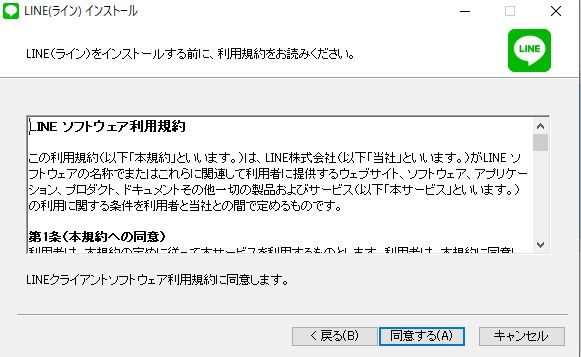 windows10_line_install_06
