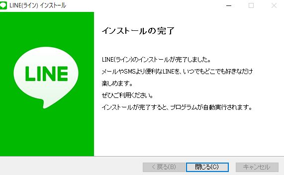 windows10_line_install_07