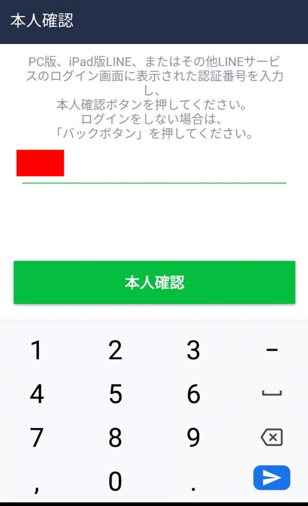 windows10_line_install_11_