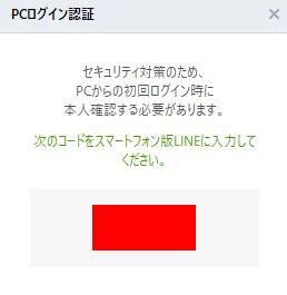 windows10_line_install_13