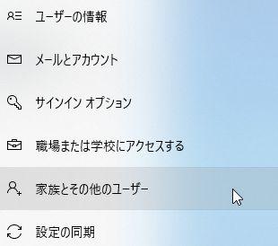 windows10_useraccount_add_03