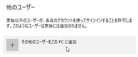 windows10_useraccount_add_031