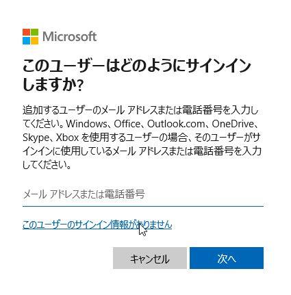 windows10_useraccount_add_04