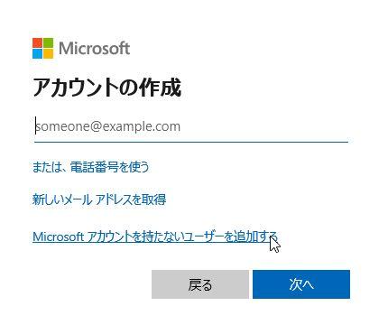 windows10_useraccount_add_05