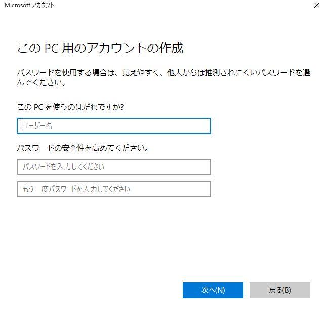 windows10_useraccount_add_06