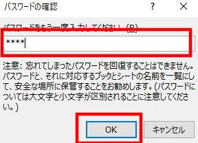 excel_password_06_