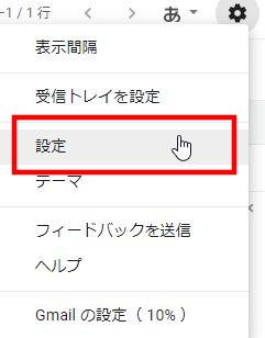 thunderbird_gmail_tsuika_01_
