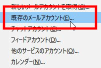 thunderbird_gmail_tsuika_05_