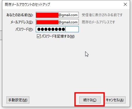 thunderbird_gmail_tsuika_06