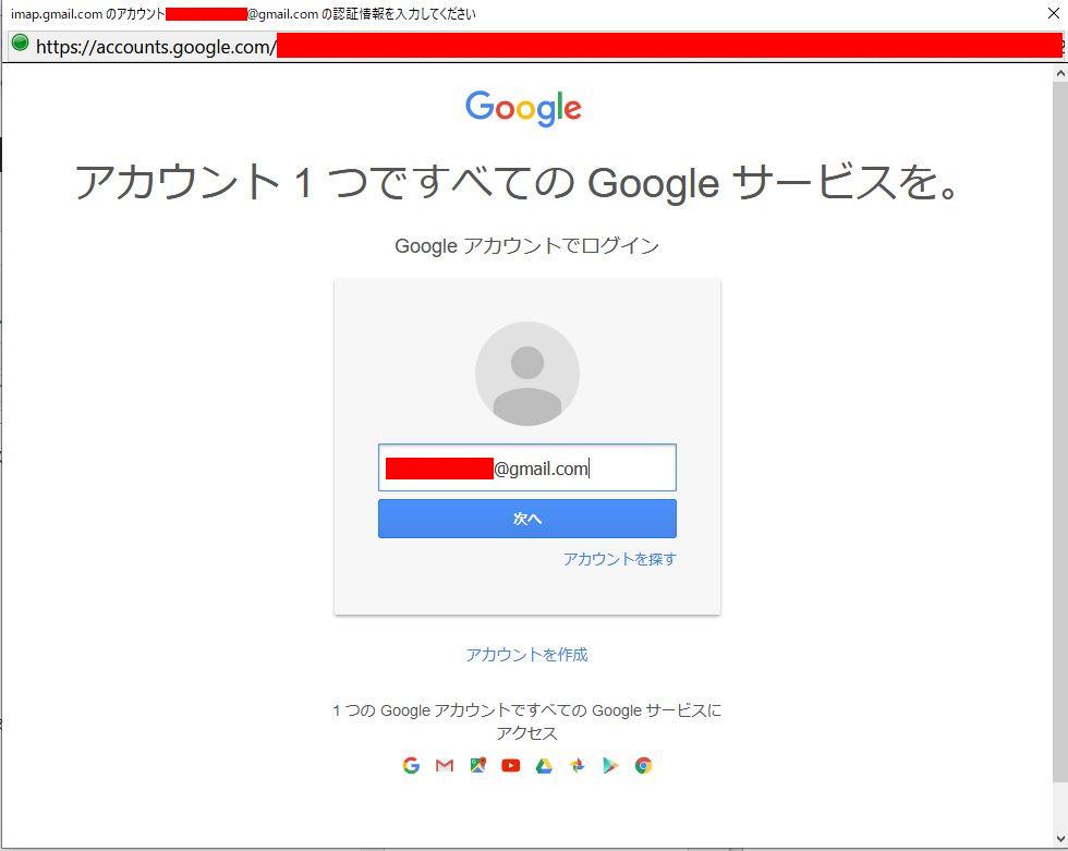 thunderbird_gmail_tsuika_07