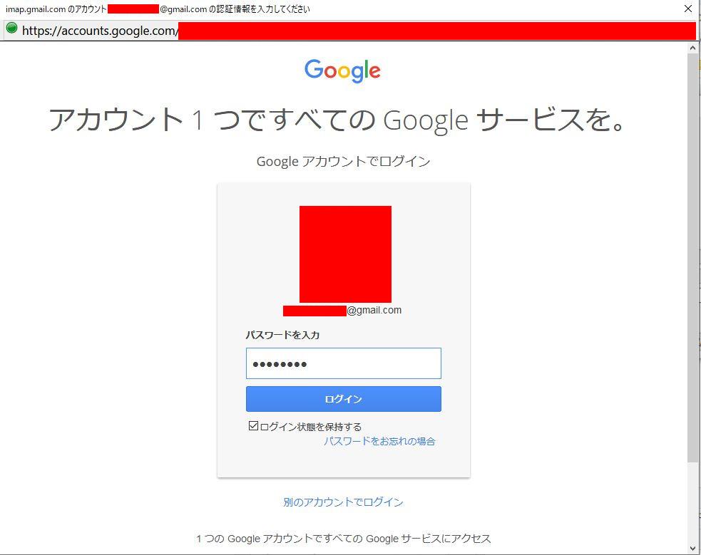 thunderbird_gmail_tsuika_08