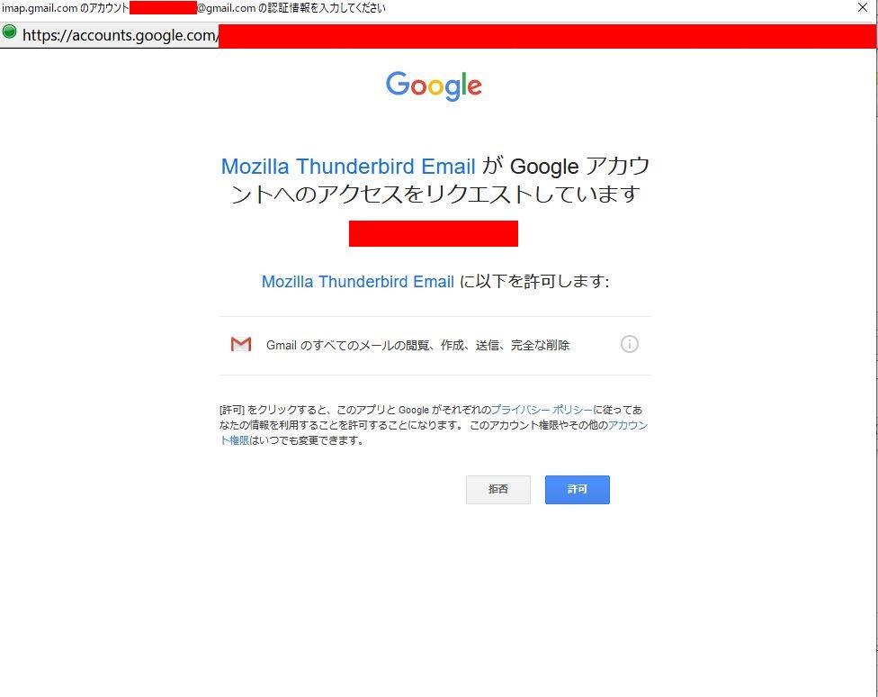 thunderbird_gmail_tsuika_09