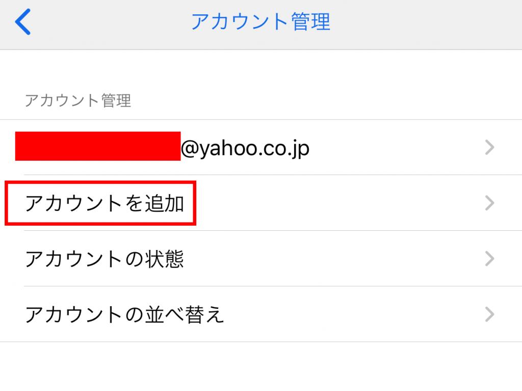 iphone8plus_mailaddress_fukusuukannri_10