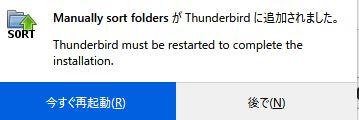 thunderbird_mailaddress_sort_05