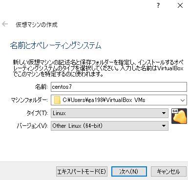 virtualbox_centos7_install_03