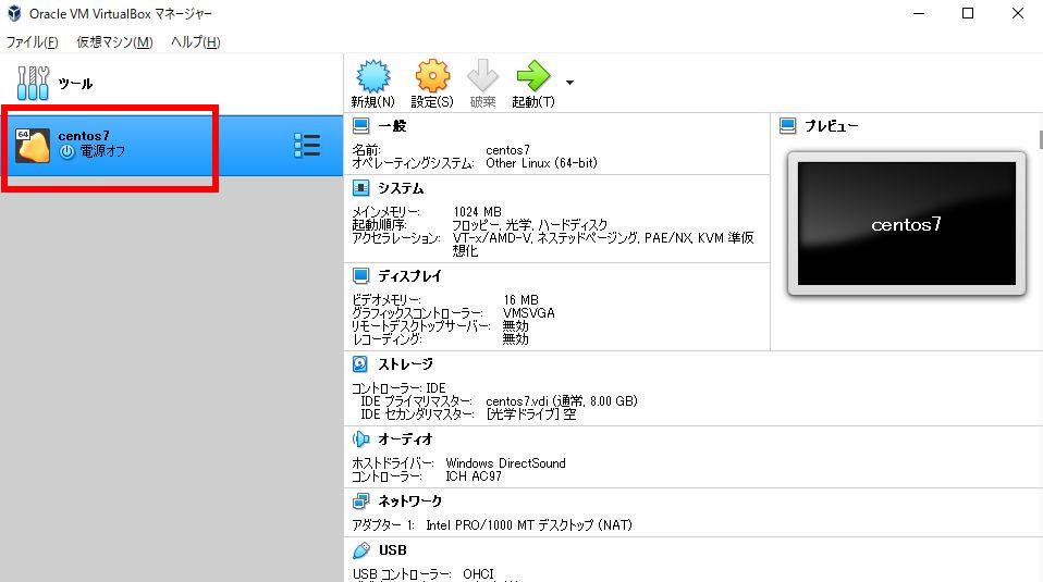 virtualbox_centos7_install_09