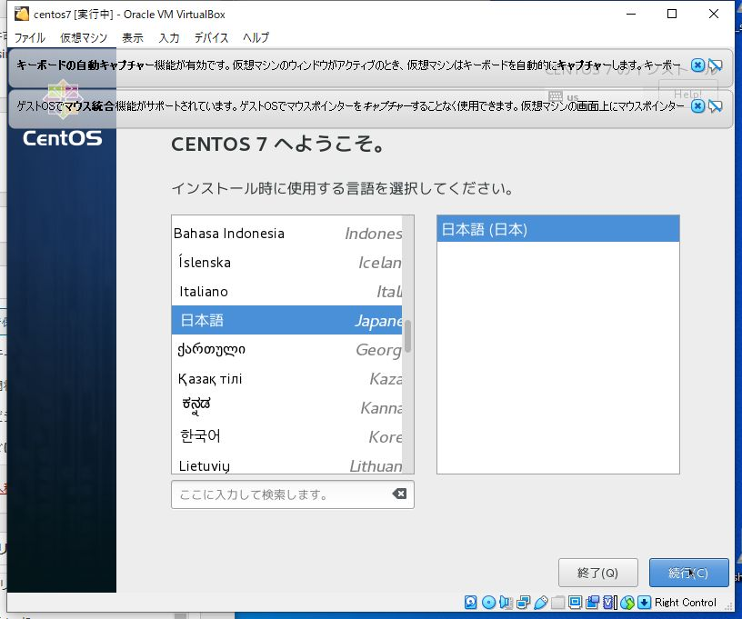 virtualbox_centos7_install_19
