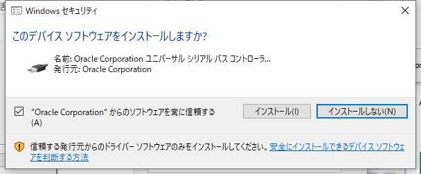 virtualbox_install_009