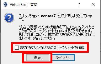 virtualbox_snapshot_get_restore_08