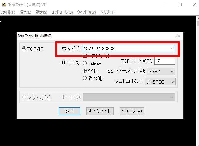 virtualbox_teraterm_login_07