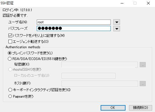 virtualbox_teraterm_login_09