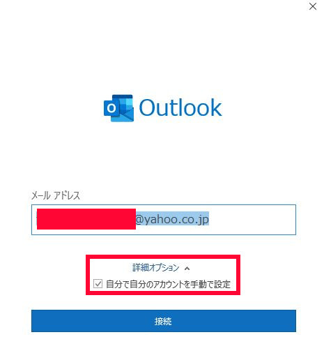 outlook_yahoomail_setting_06_