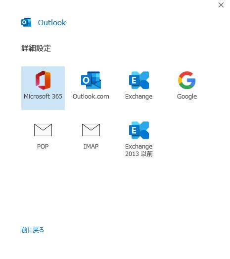 outlook_yahoomail_setting_07