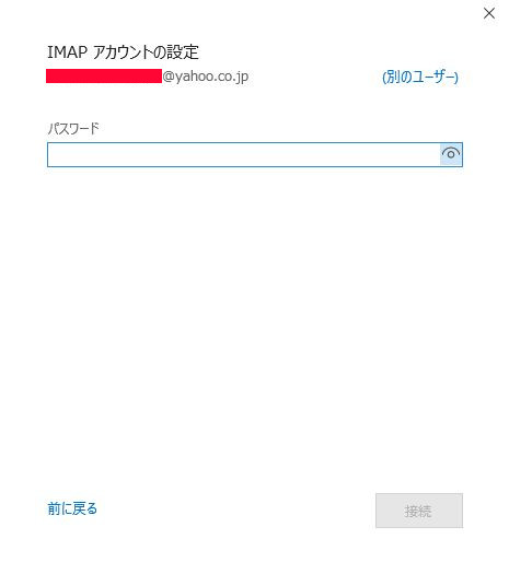 outlook_yahoomail_setting_08_