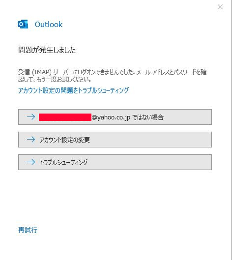 outlook_yahoomail_setting_13_