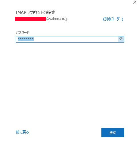 outlook_yahoomail_setting_15_