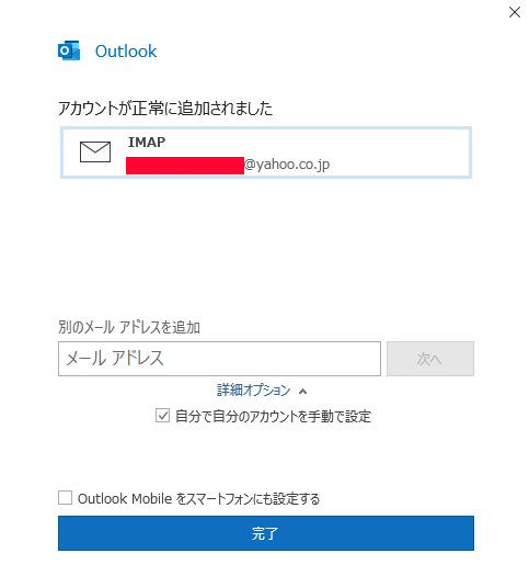 outlook_yahoomail_setting_16_