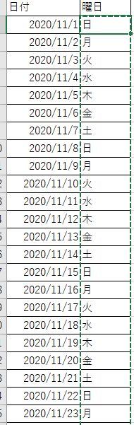 excel_holiday_change_14