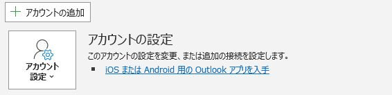 outlook_account_add_delete_02