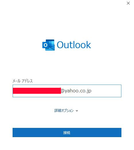 outlook_account_add_delete_03