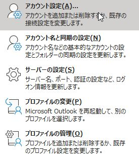 outlook_account_add_delete_05
