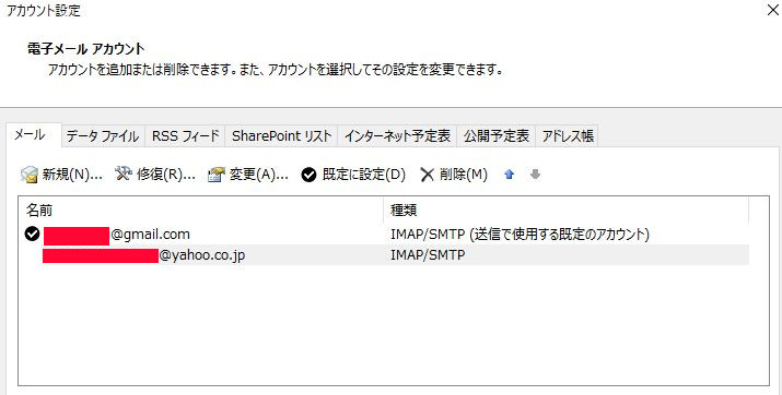 outlook_account_add_delete_08