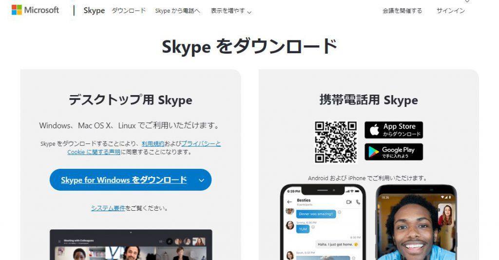skype_download_install_01