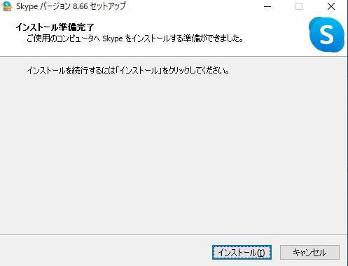 skype_download_install_03