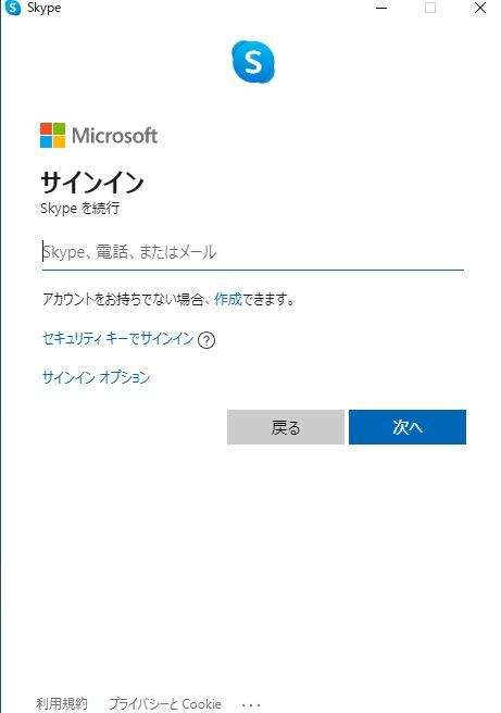 skype_download_install_06
