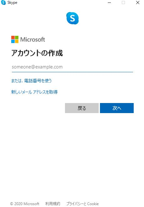 skype_download_install_08