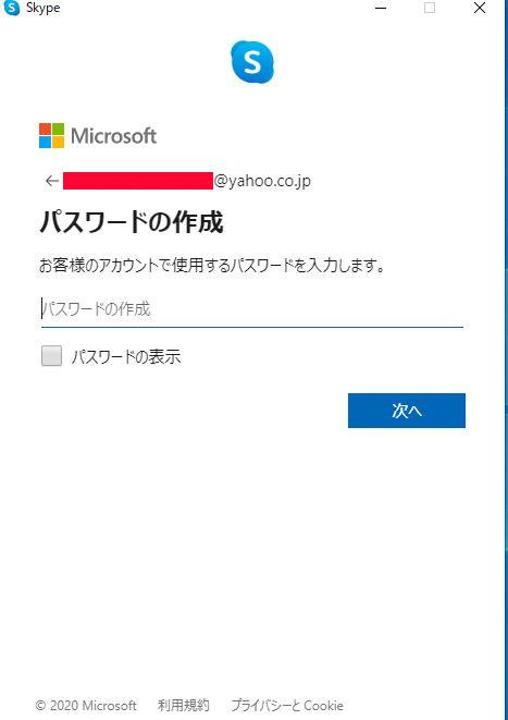 skype_download_install_09